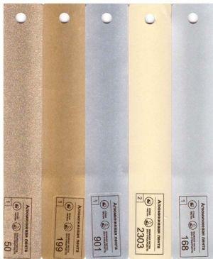 Образцы горизонтальных жалюзи из алюминия -10
