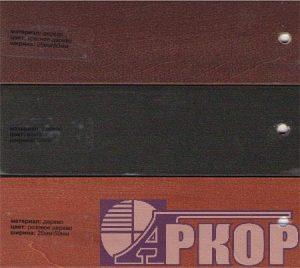 50 мм. Образцы деревянных жалюзи